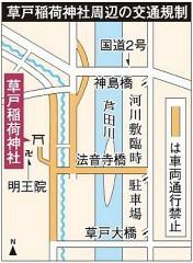 草戸稲荷神社周辺の交通規制.jpg