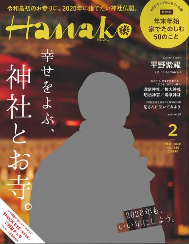 12.26Hanako_表紙.jpg